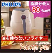 PHILIPS(フィリップス) ノンフライヤープラス