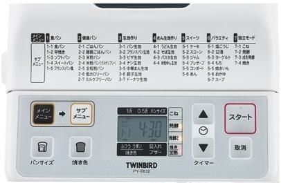 TWINBIRD PY-E632