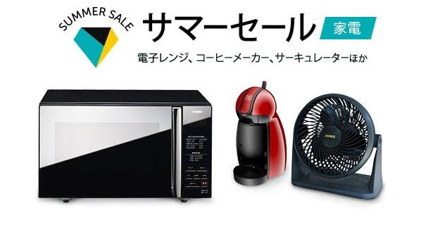 ホーム&キッチン Amazonサマーセール