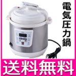コンパクト電気圧力鍋2.5L STL-EC25
