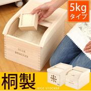 米びつ 桐製