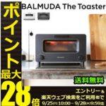 バルミューダ トースター楽天