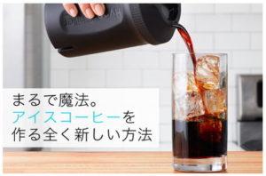 熱々コーヒーが1分でアイスコーヒーに!まちかど情報室