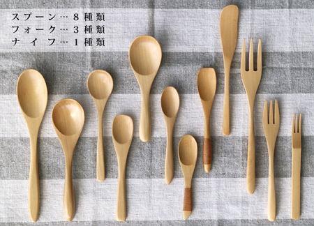 木のスプーン・フォーク・バターナイフ