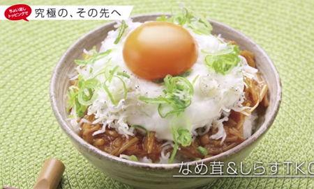 究極の卵かけご飯