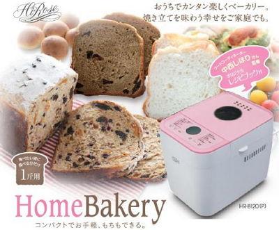 ご飯でモチモチのパン作りができる話題のハイローズ ホームベーカリー