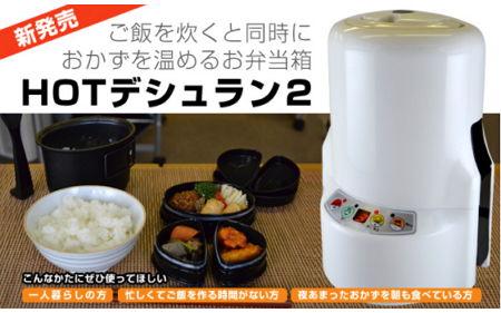 ご飯が炊ける弁当箱「HOTデシュラン2」