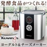 Kuvings(クビンス)ヨーグルト&チーズメーカー