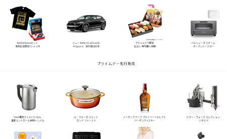 アマゾン2018プライムデー限定商品