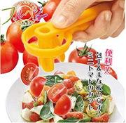 フルベジミニトマトカッター