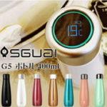 温度が測れるスマートなボトル「SGUAI ボトル